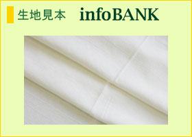 バングロ色・織りサンプル