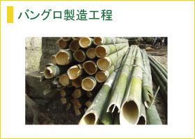 慈竹・バングロ製造について