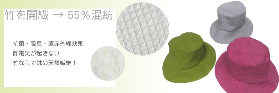 竹を開繊 → 55%混紡 抗菌・脱臭・遠赤外線効果静電気が起きない竹ならではの天然繊維!バングロ商品サンプル帽子とバングロ生地画像