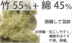 竹55%+綿45%の新素材バングロ 開繊して混紡