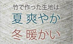 竹で作った記事は夏涼しく、冬あたたかい