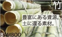 竹 豊富にある資源。土に還る素材。