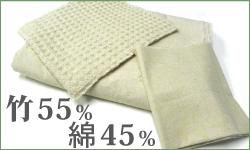 バングロ竹55%綿45%バングロ画像