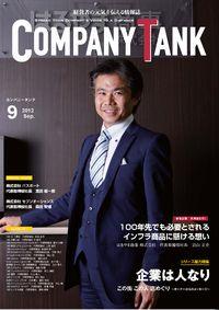 COMPANY TANK 2012年9月号