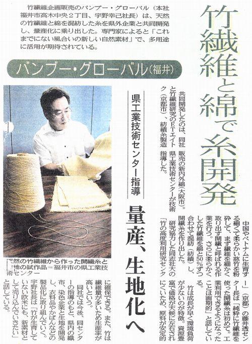 福井新聞「竹繊維と綿で糸開発」