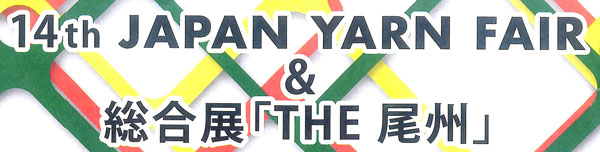 14th JAPAN YARN FAIR & 総合展「THE 尾州」