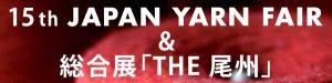 15th JAPAN YARN FAIR