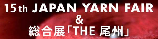 15th JAPAN YARN FAIR