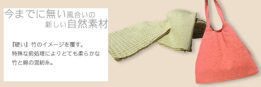 硬い竹のイメージを覆す 特殊な前処理によりとても柔らかな竹と綿の混紡糸