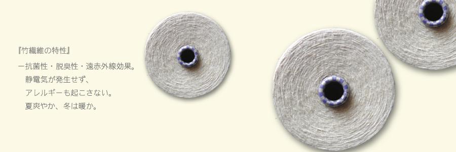 新繊維バングロに使用されている『竹の特性』ー抗菌性・吸湿性・遠赤外線効果。