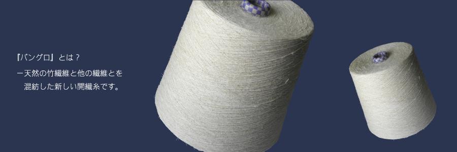 新素材繊維『バングロ』とは? ー天然の竹繊維と他の繊維とを混紡した新しい糸です。